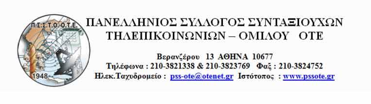 Πανελλήνιος Σύλλογος Συνταξιούχων Τηλεπικοινωνιών – Ομίλου ΟΤΕ