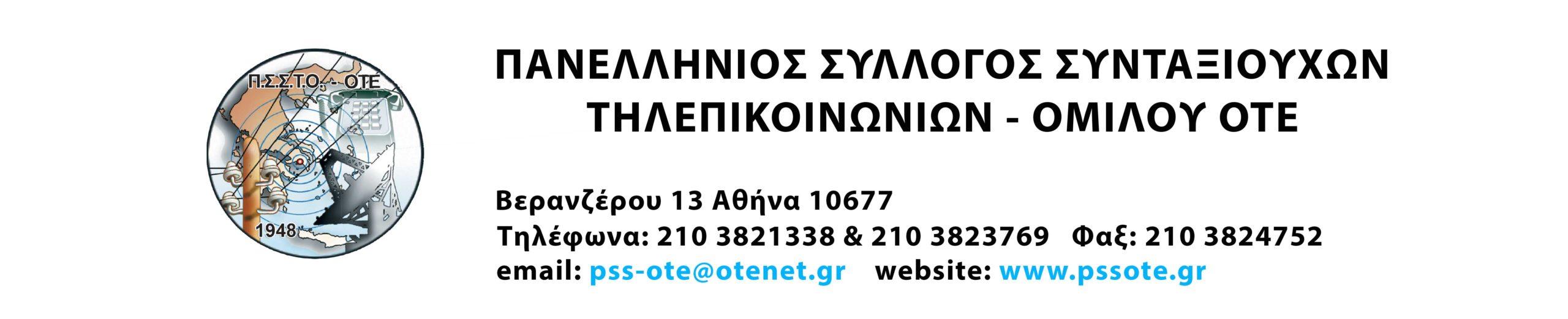 pssote.gr